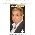 Memorial – Lebanese Kataeb Vice-President