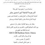 Fortieth Day Memorial – Hajji Amira Jaber