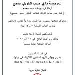 Fortieth-Day Memorial – Marie Khoury Geagea