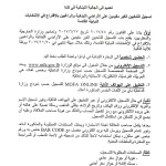 UPDATE – Parliamentary Elections in Lebanon