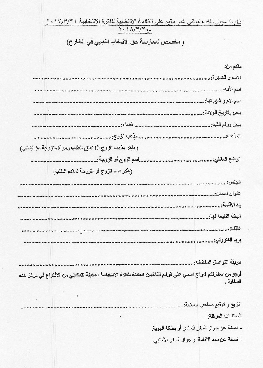 Election - Form