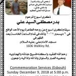 One-Week Memorial – Bader El-Sayed-Ali