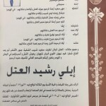 Condolences – Elie Rachid Etel