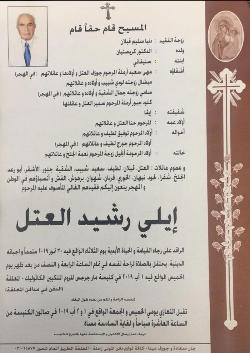 Etel-Elie-Arabic