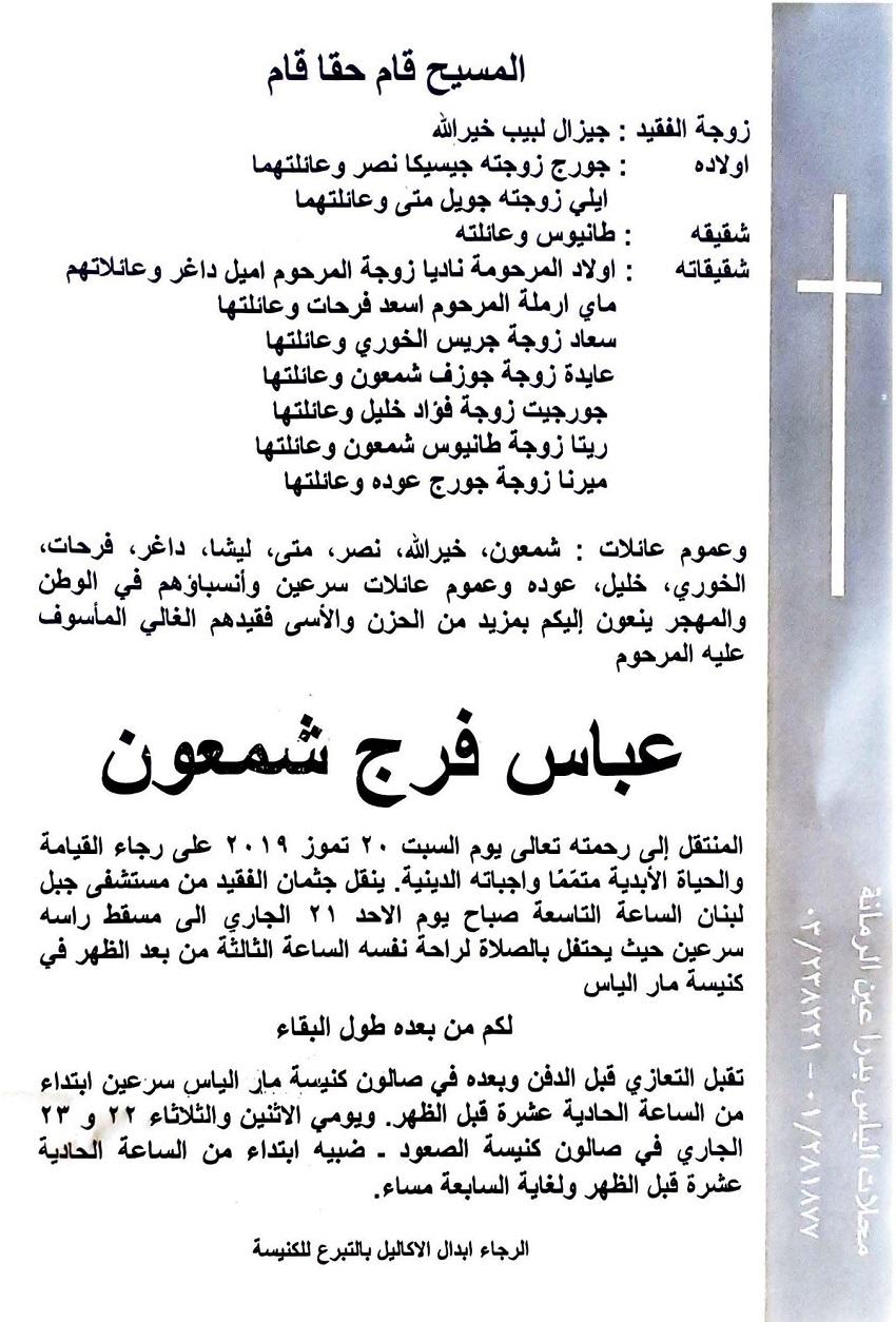 Chamoun-Abbas-A