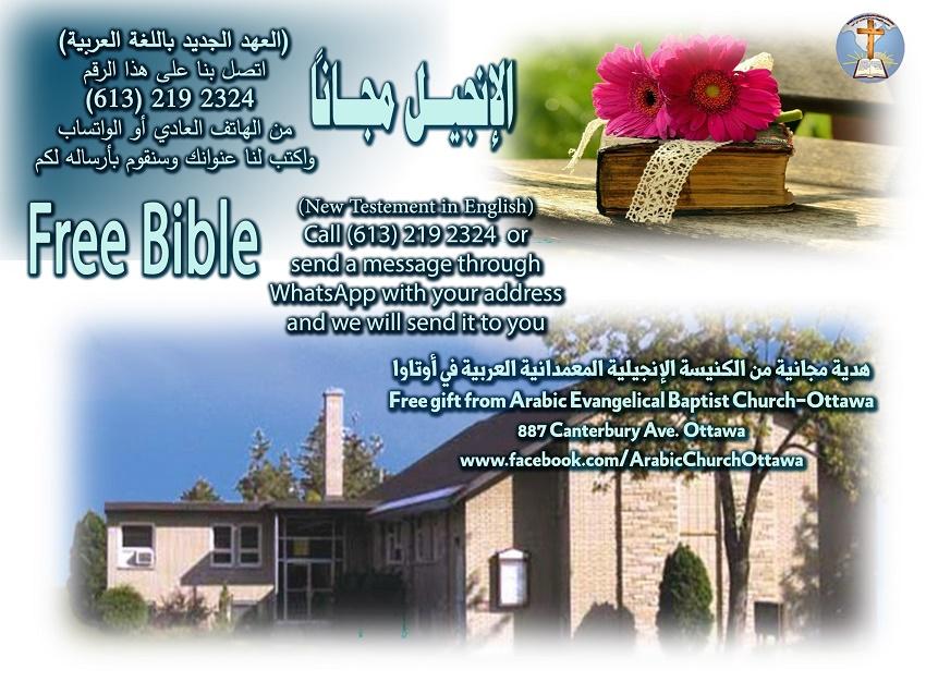 AEBCO-Bible