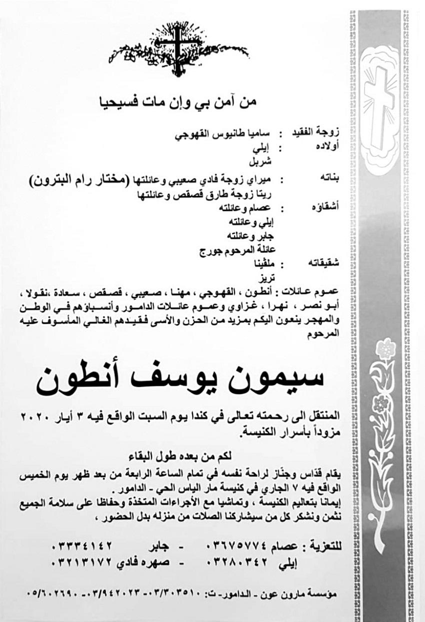 Antoun-Arabic