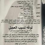 Fortieth-Day Memorial – Naoufa  Ojeil Mefleh