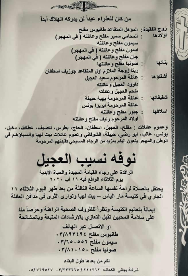 Mefleh-Naufa-A