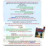 LASSA – Citizenship Information Session – Via  Zoom